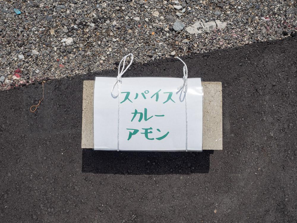 アモンの駐車場