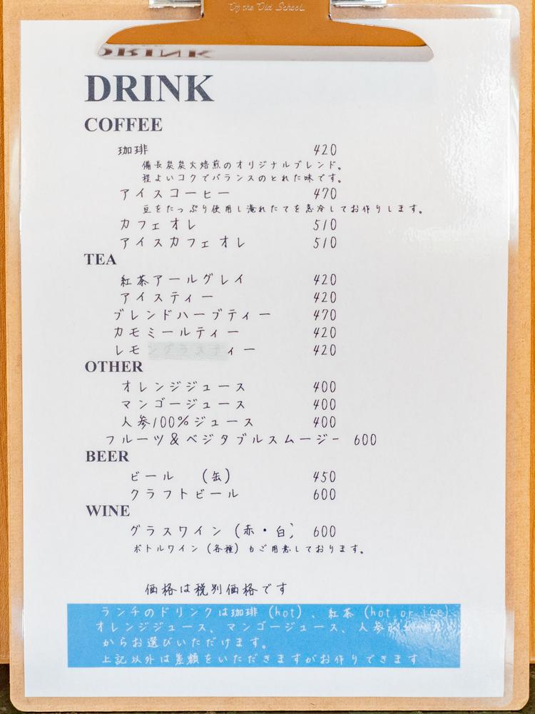 ソウモクコーヒー・フジワラ:ドリンクメニュー