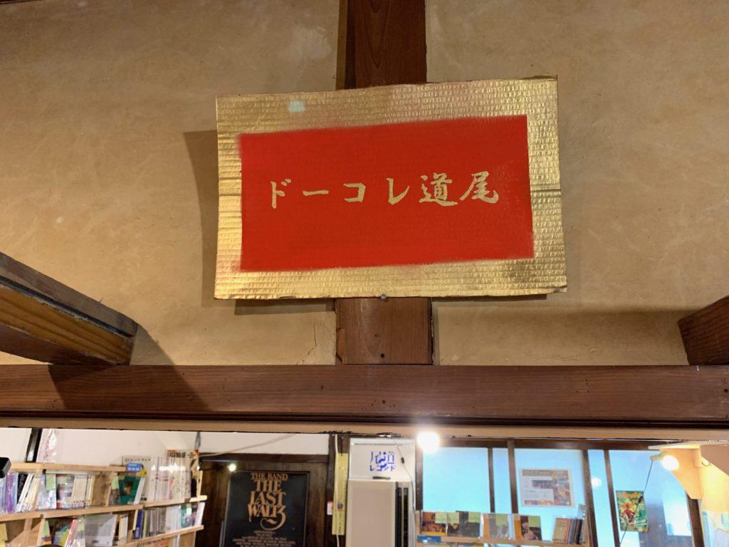 尾道レコード 店名