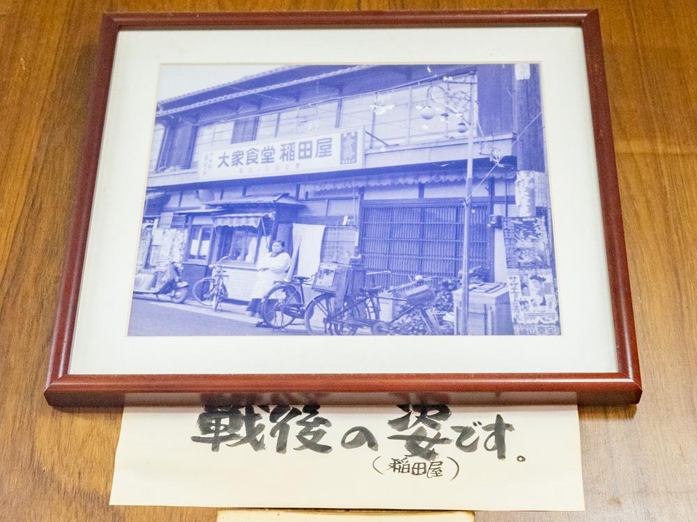 稲田屋:昭和32〜33年ごろの稲田屋