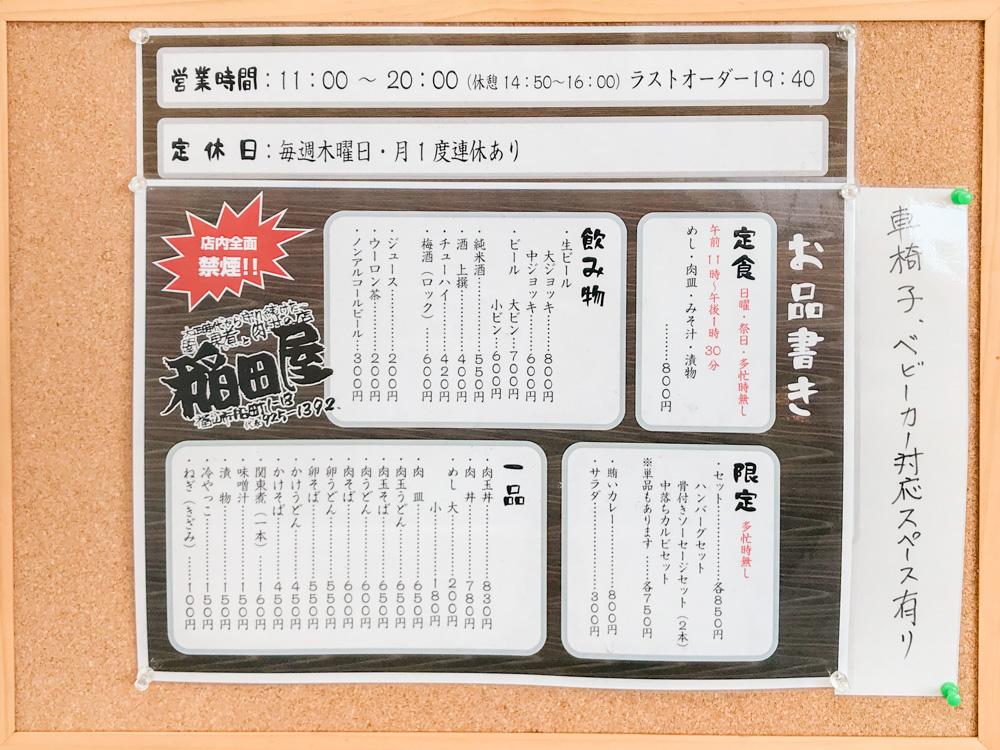 稲田屋:メニュー表