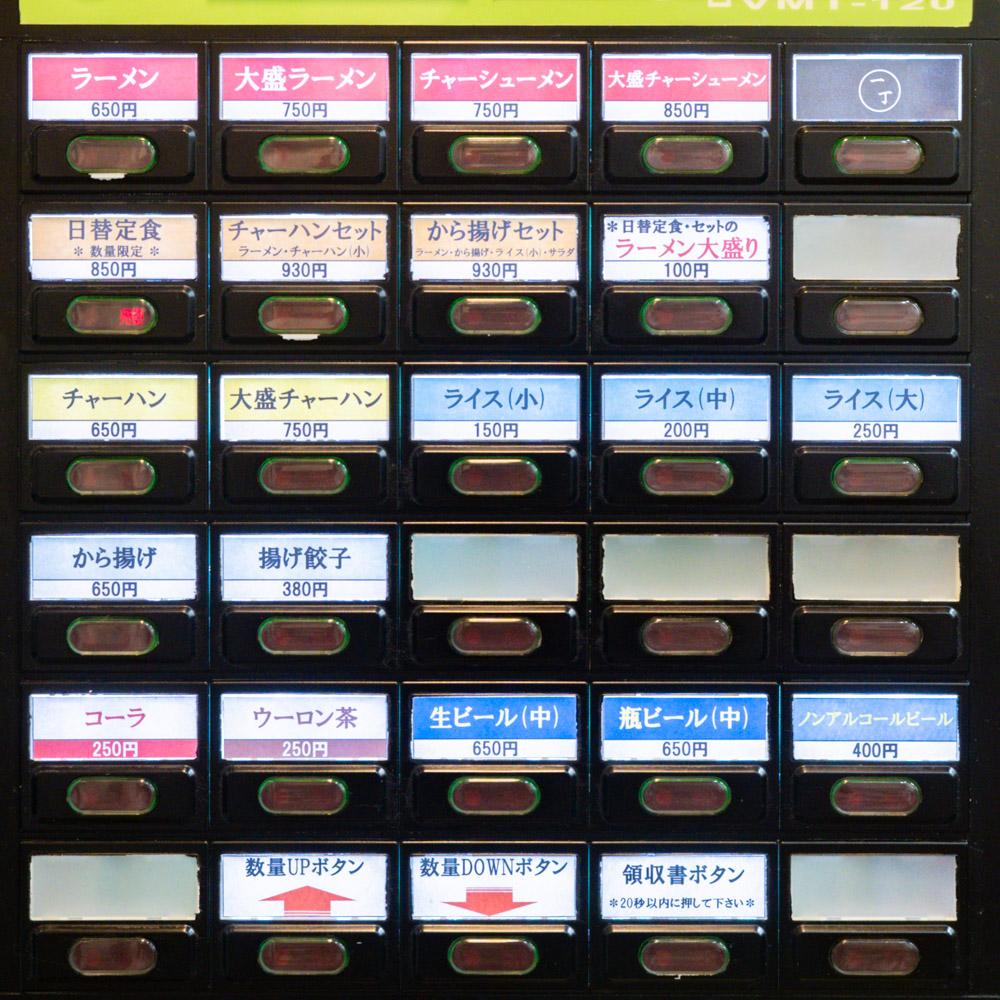 一丁:券売機
