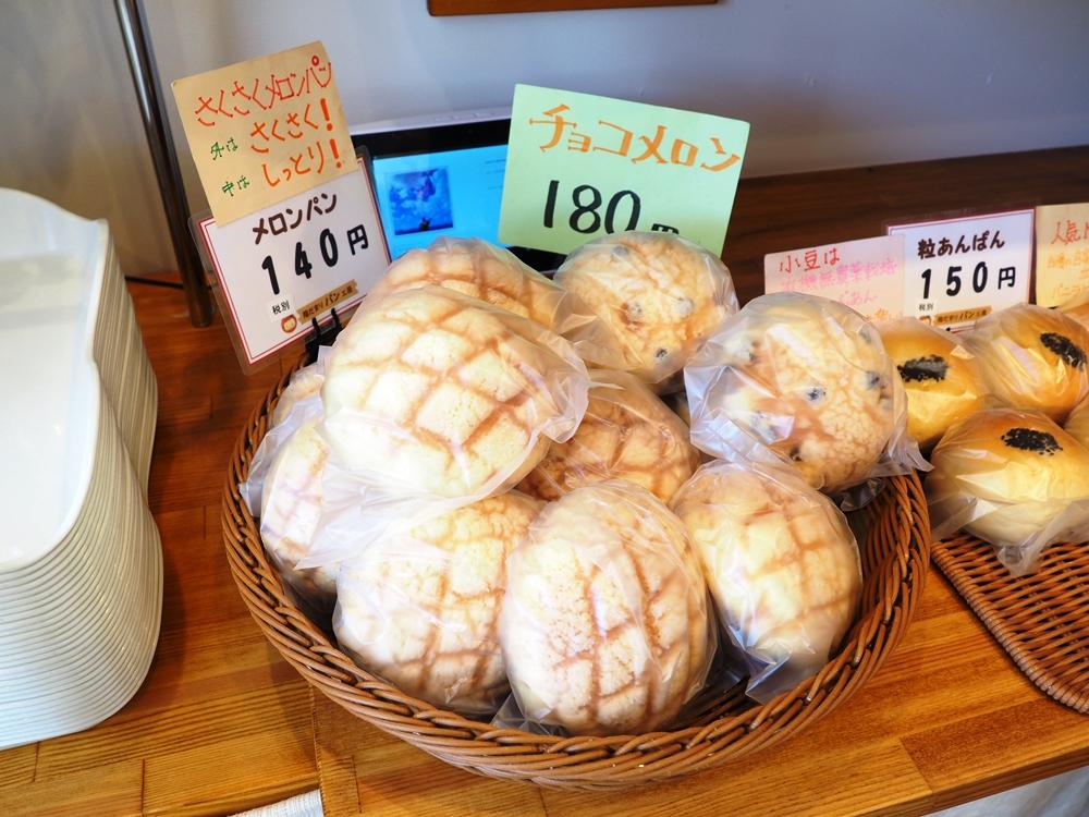 陽だまりパン工房 メロンパン