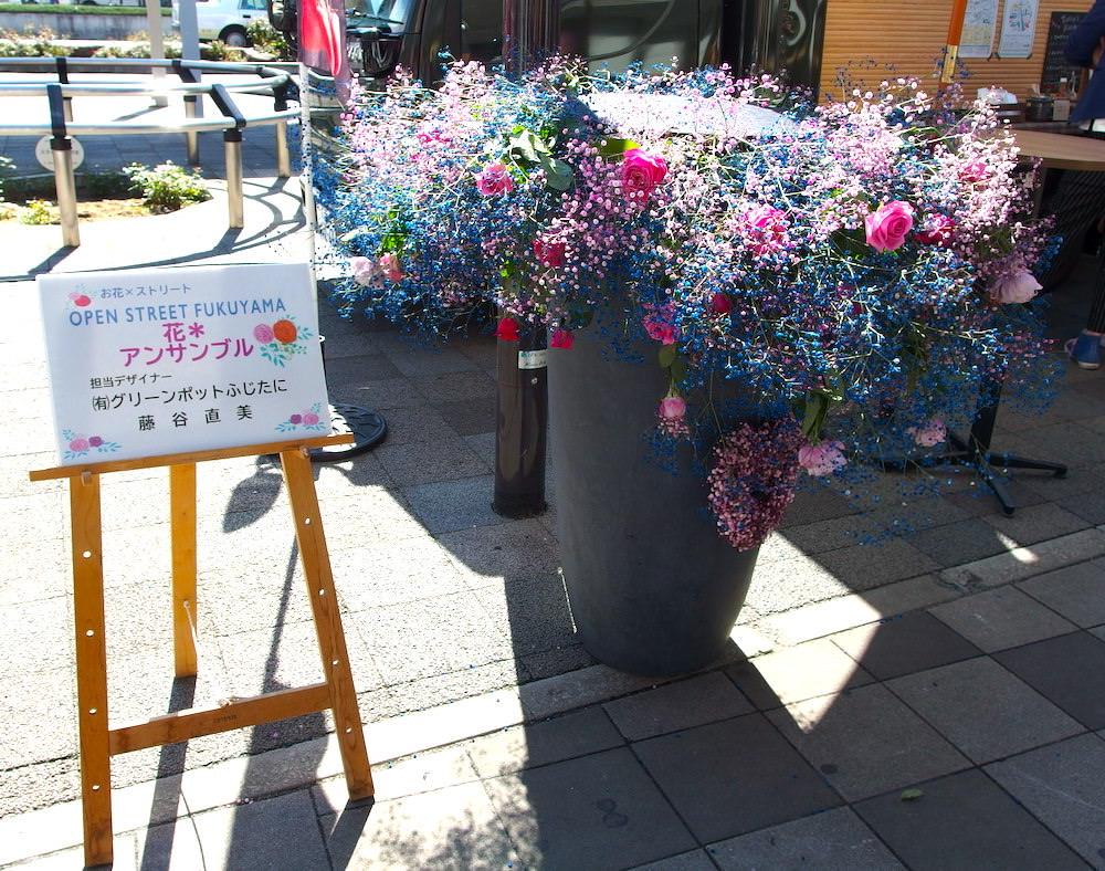 福山駅前の花オブジェ3つ目