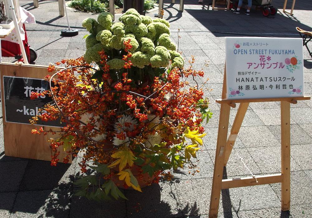 福山駅前の花オブジェ2つ目