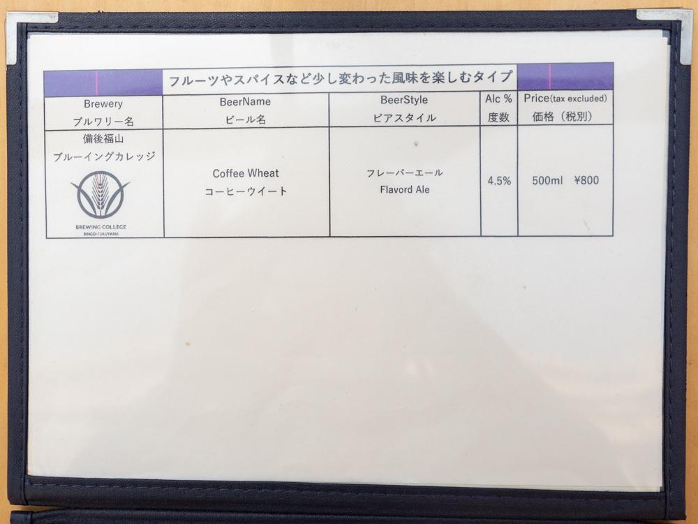 備後福山ブルーイングカレッジ&ザ・ビア:メニュー