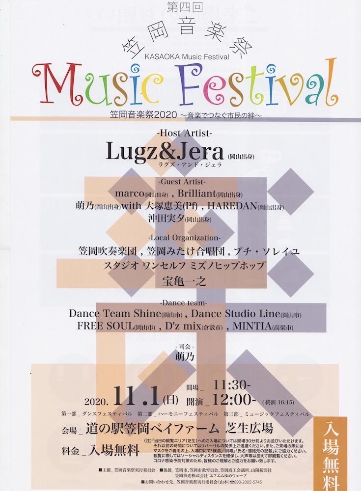笠岡音楽祭2020パンフレット