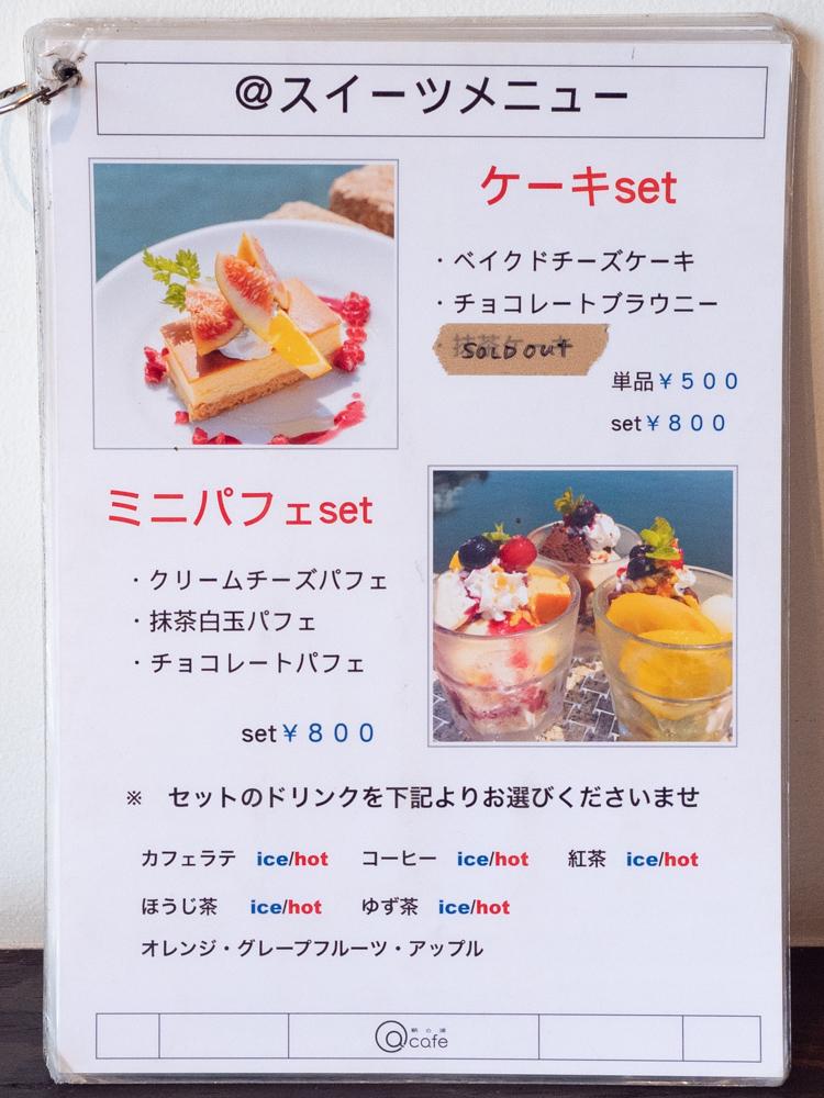 a cafe:メニュー