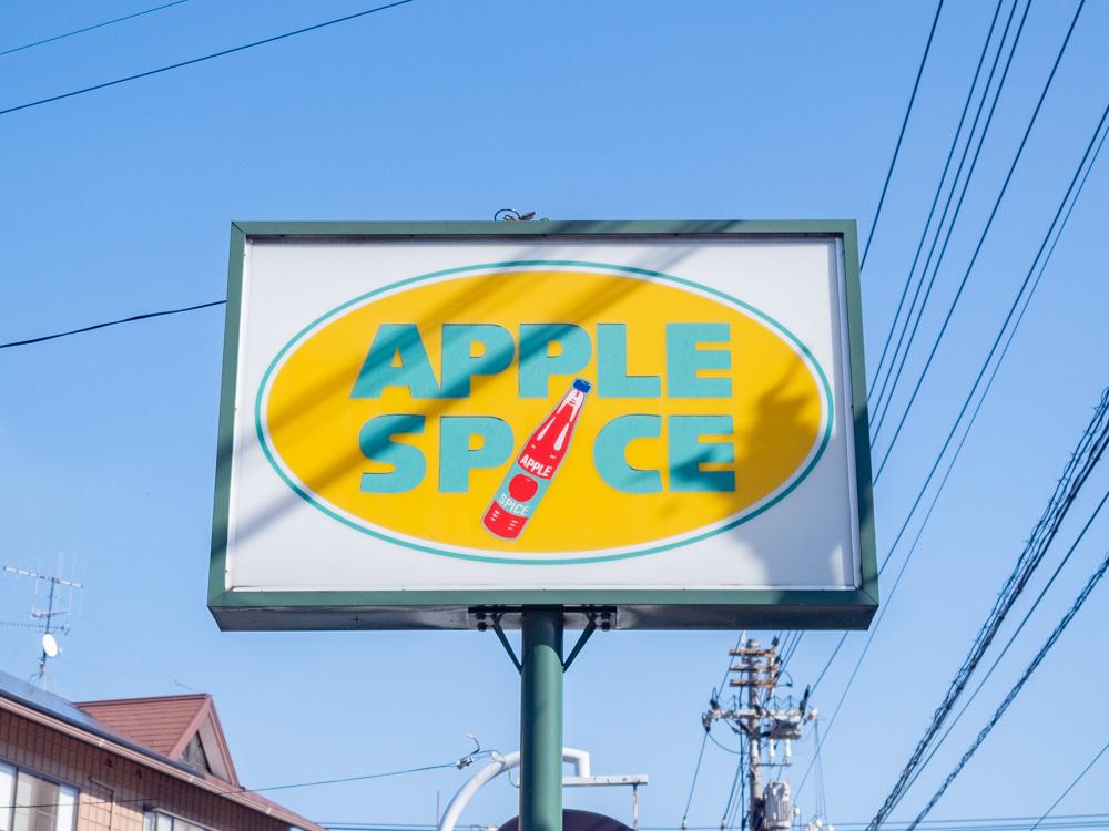 アップルスパイス:看板