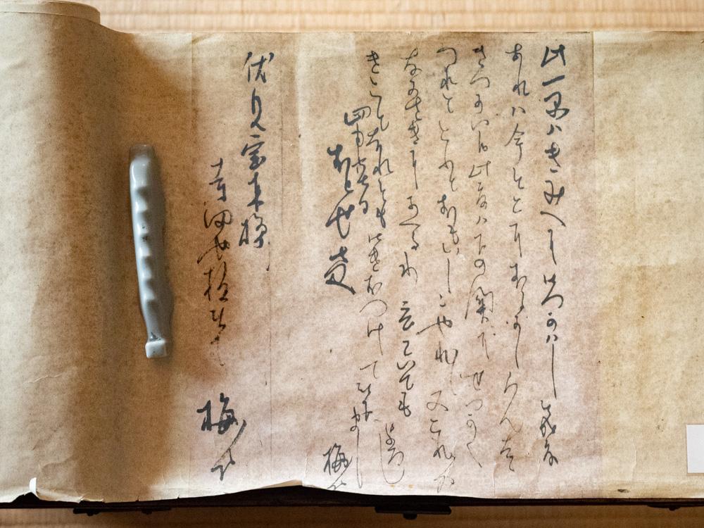 桝屋清右衛門宅(MASUYA):隠れ部屋 龍馬からお登勢への手紙