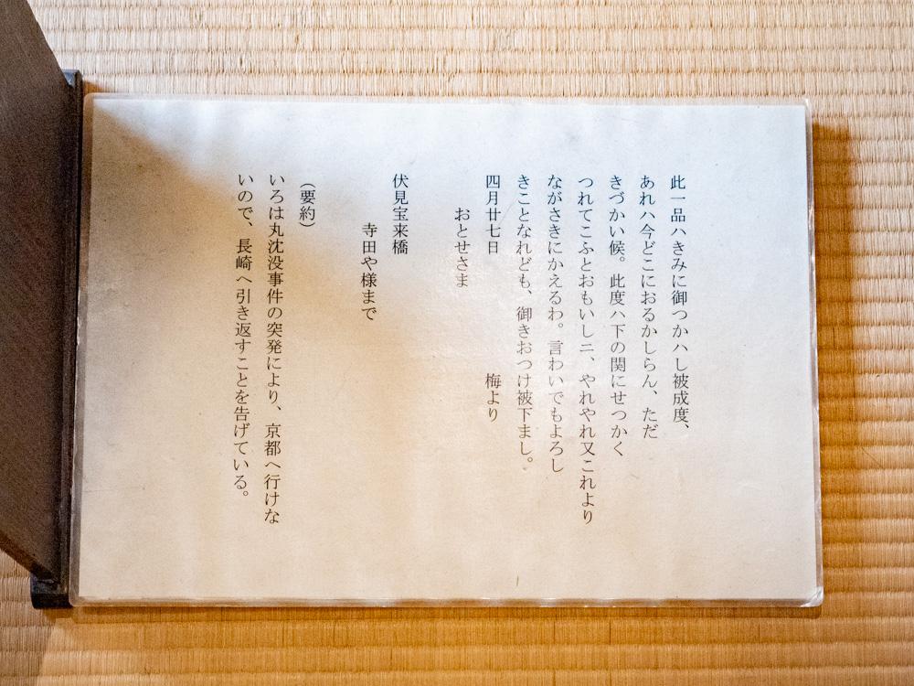 桝屋清右衛門宅(MASUYA):隠れ部屋 龍馬からお登勢への手紙 訳