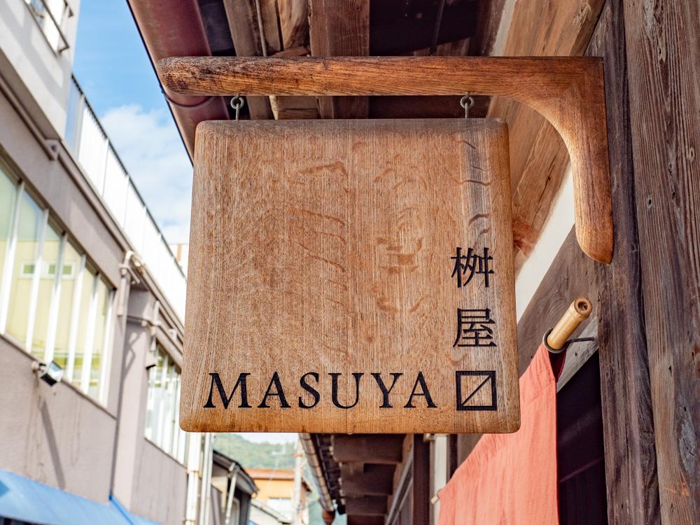 桝屋清右衛門宅(MASUYA):看板