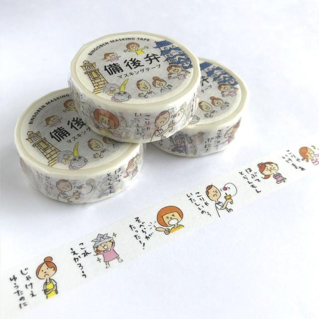 桝屋清右衛門宅(MASUYA):備後弁テープ