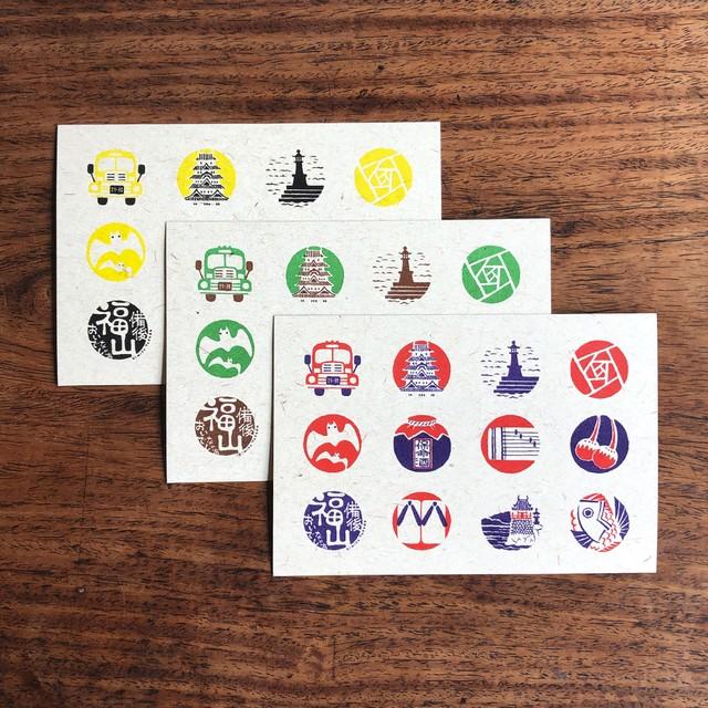 桝屋清右衛門宅(MASUYA):福山名産ポストカード