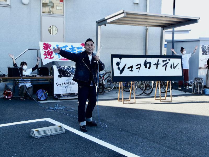 「シマヲカナデル」KASAOKA ART&MUSIC FESTIVAL 2021(令和3年2月11~14日) 〜 笠岡市内でプレイベントが始動!