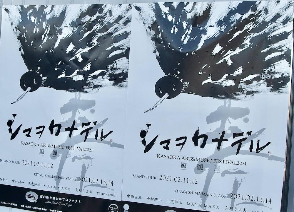 シマヲカナデルのポスター