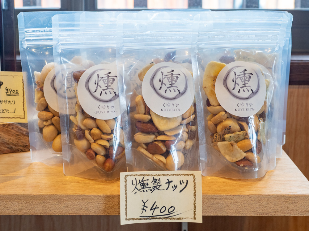 鞆一商店:燻ゆりや 燻製ナッツ