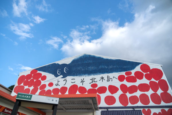 シマヲカナデル KASAOKA ART&MUSIC FESTIVAL 2021(令和3年2月11~14日) 〜 プレイベント【奏でる鳥を描こう】北木島でお披露目会