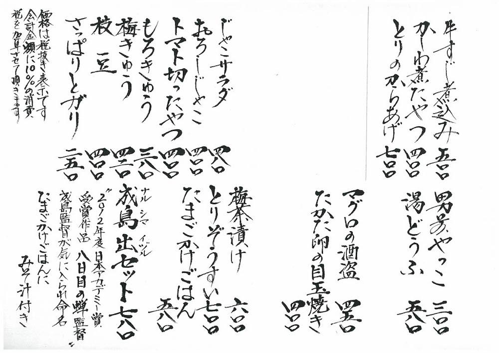 栄清丸:通年メニュー