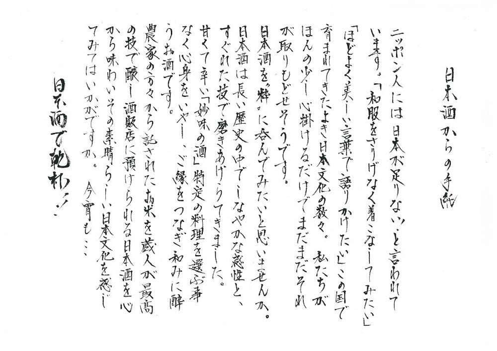 栄清丸:日本酒からの手紙