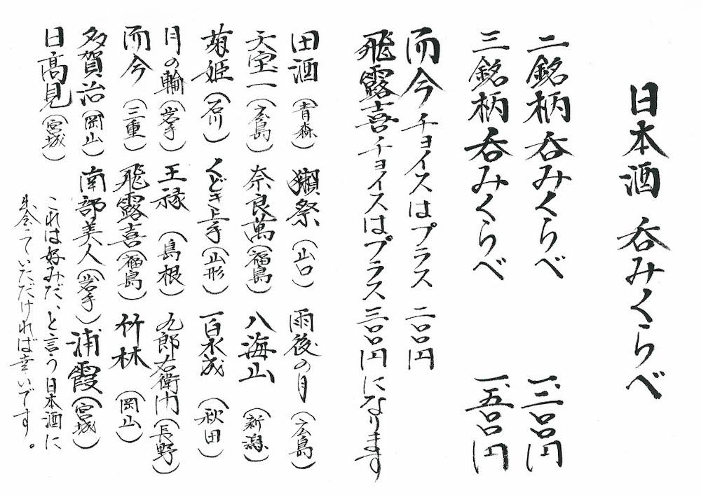 栄清丸:日本酒 呑みくらべ