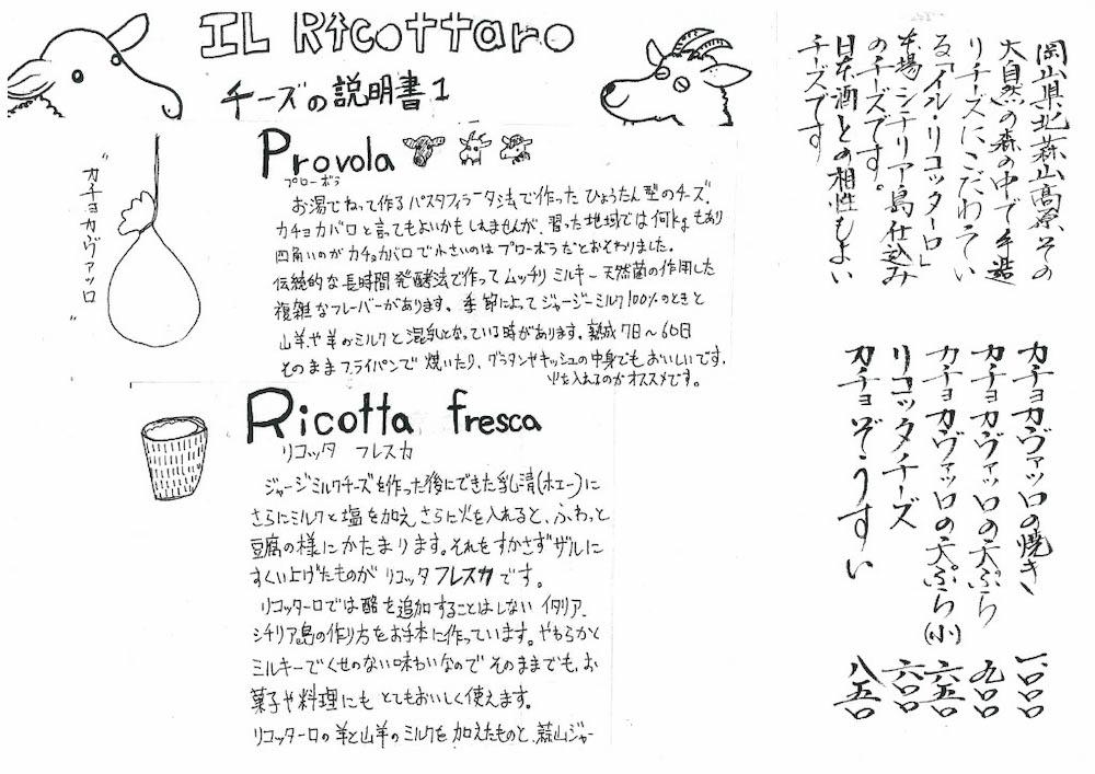 栄清丸:イル・リコッターロのチーズメニュー
