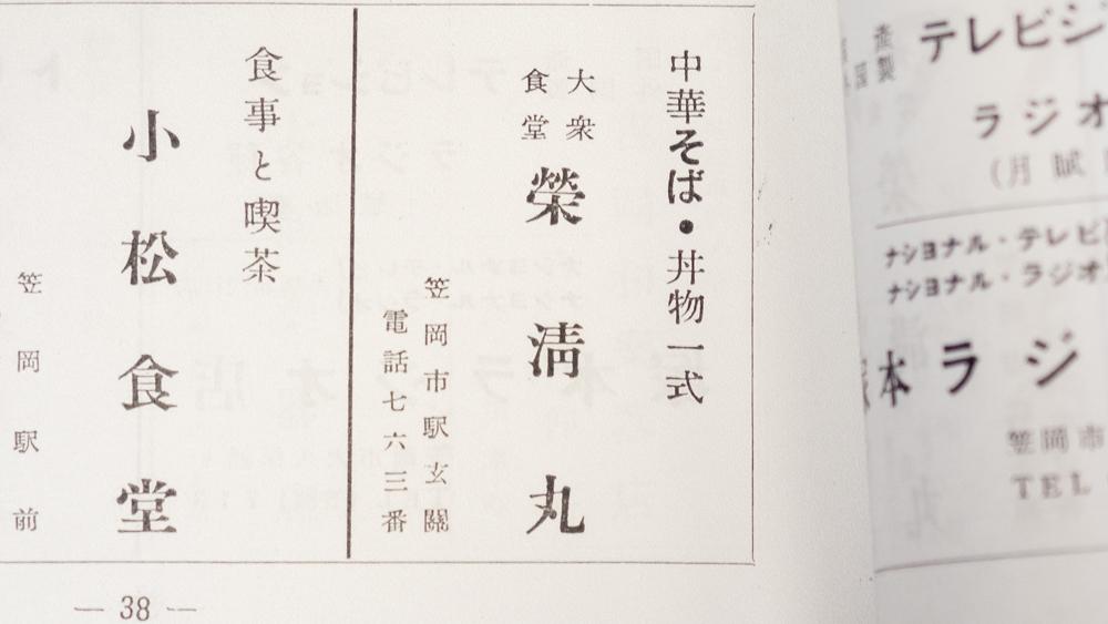 栄清丸:昭和29年の冊子にあった広告