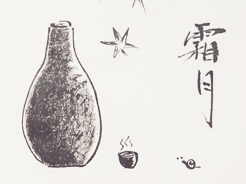栄清丸:大橋さん直筆のメニューの挿絵
