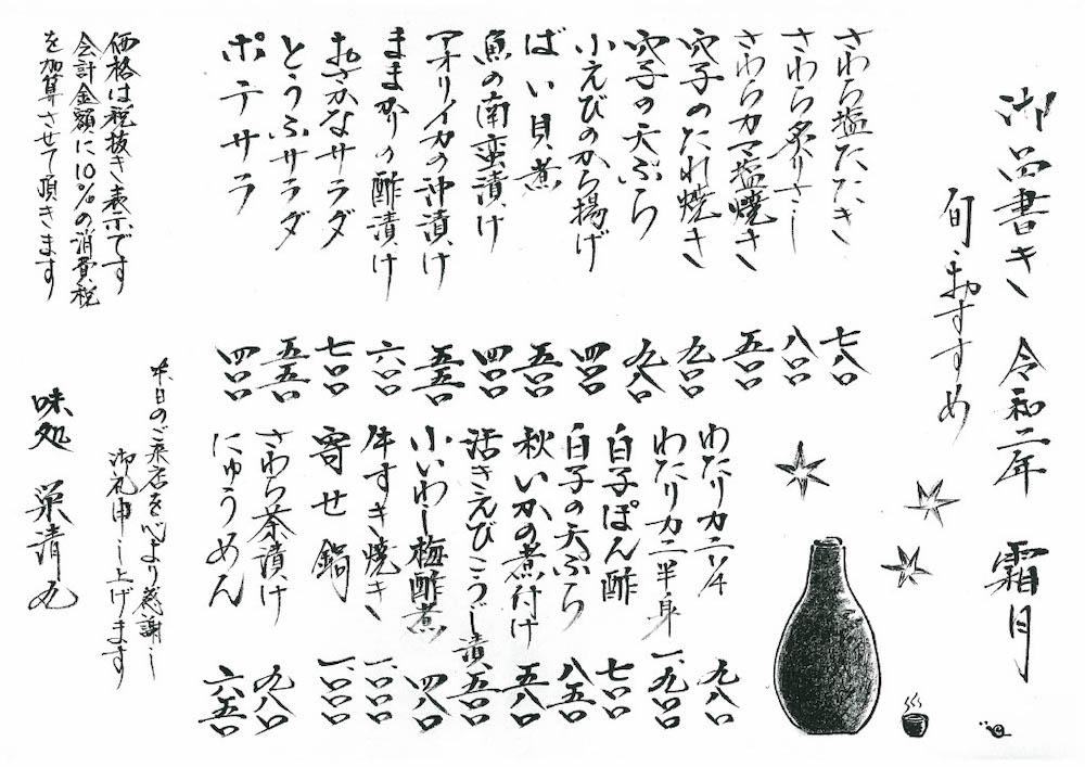 栄清丸:月替わりメニュー(令和2年 11月)