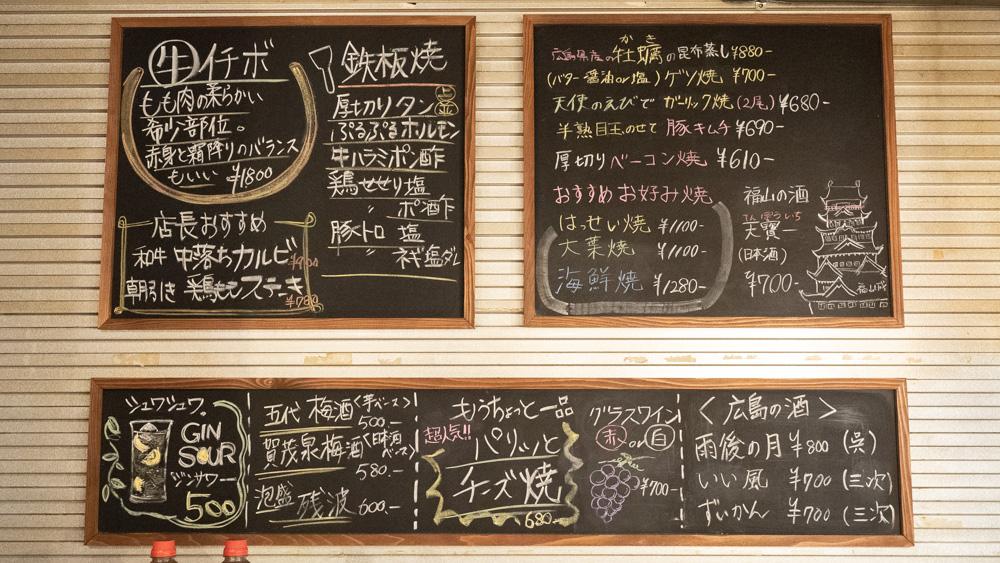 はっせい船町店。:黒板メニュー