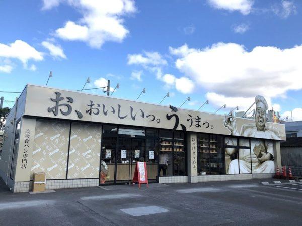 お、おいしいっ。う、うまっ。~ 数量限定!こだわりの食材を使った高級食パン専門店が福山市南手城町にオープン!
