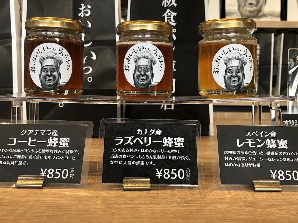 お、おいしいっ。う、うまっ。蜂蜜3種