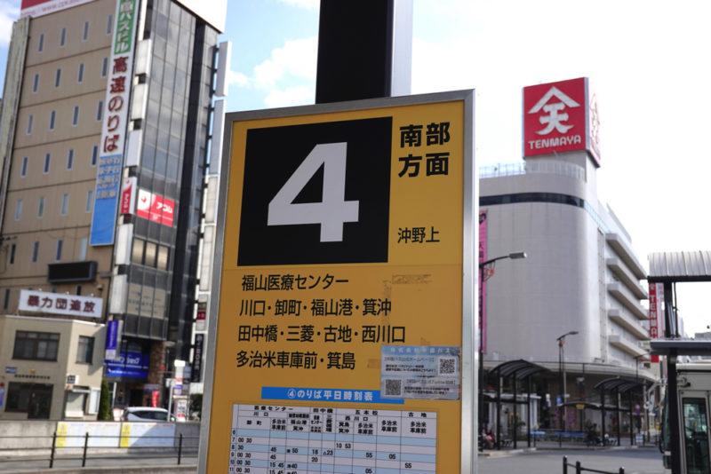 福山駅 バス停