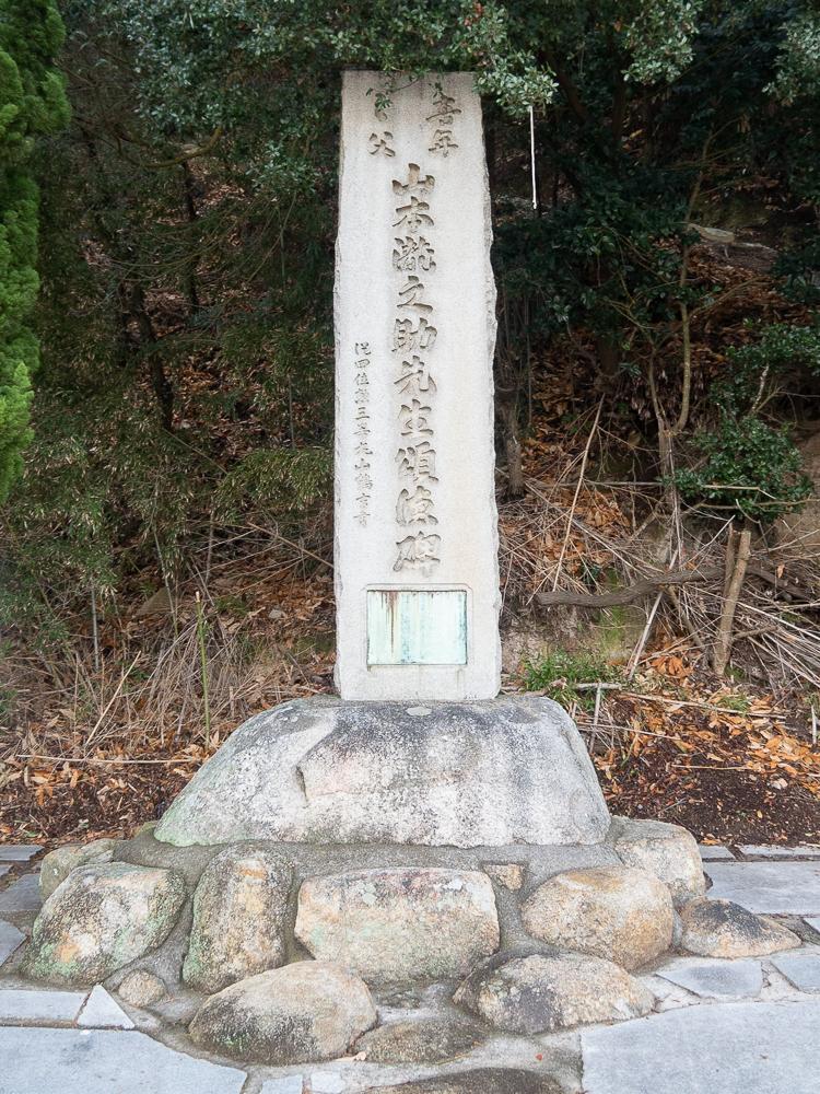 阿伏兎観音:山本瀧之助 頌徳碑