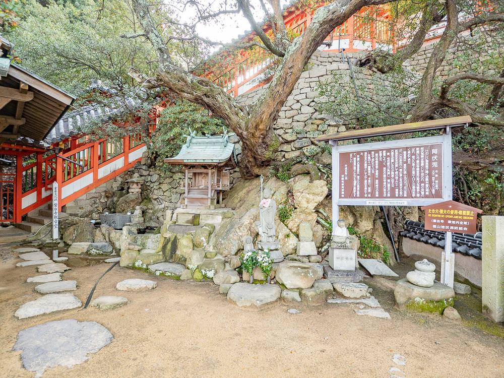 阿伏兎観音:白鴎稲荷神社