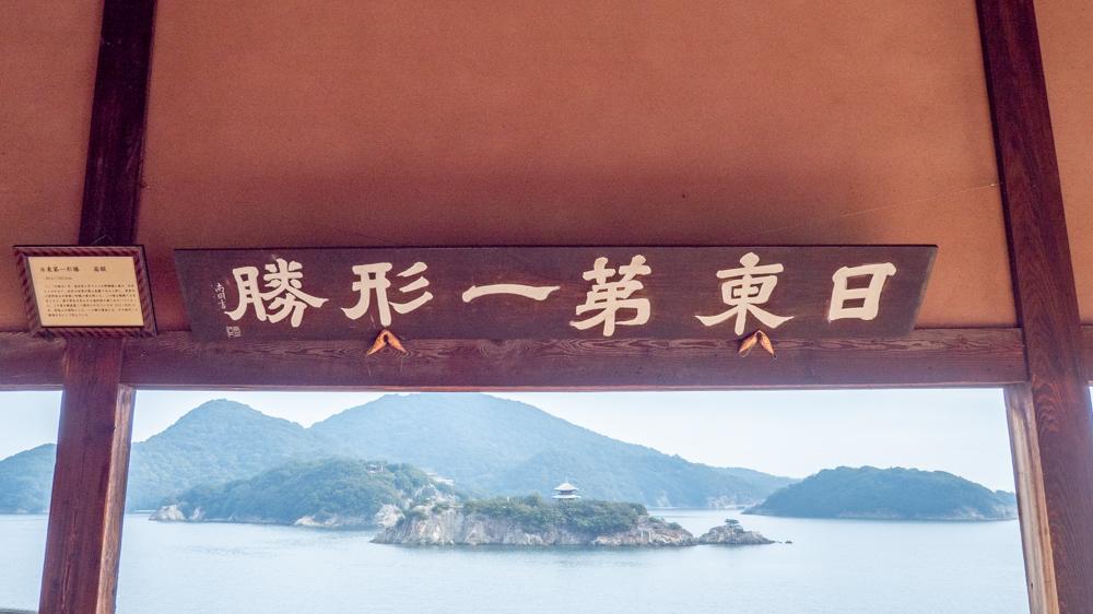福禅寺:対潮楼 扁額