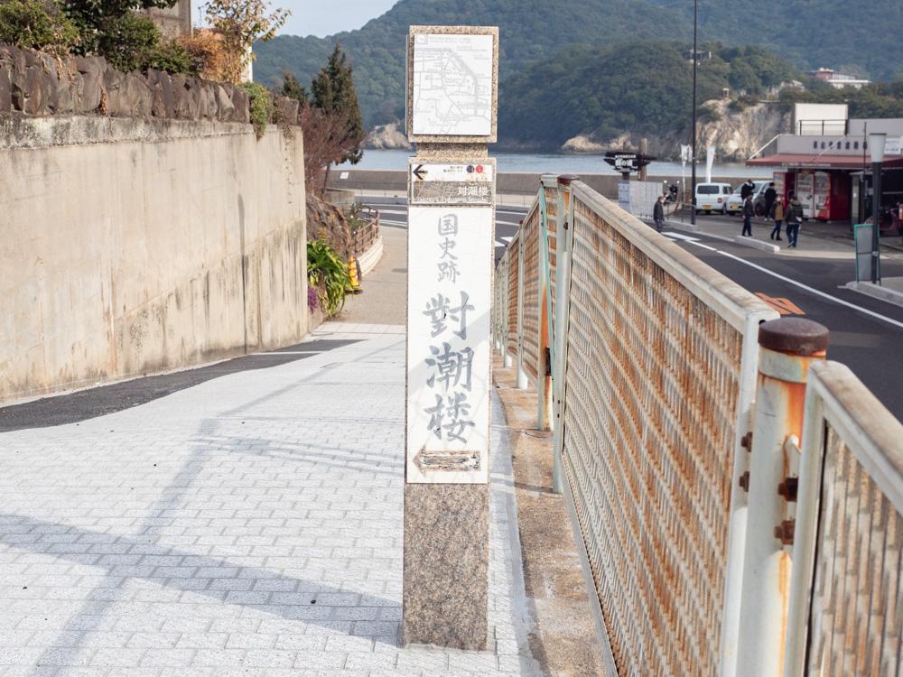 福禅寺への行き方