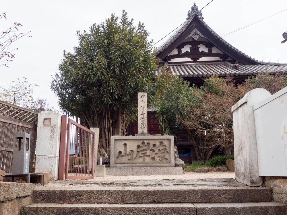 福禅寺:境内への入口