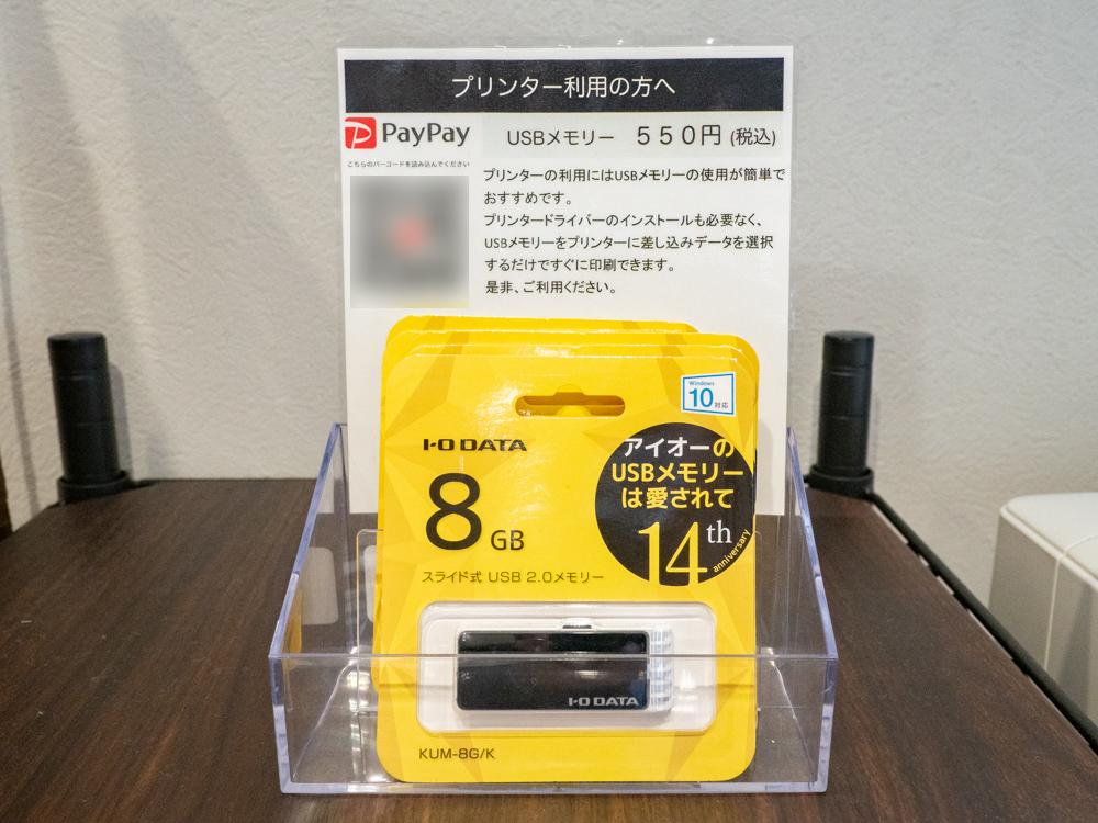 オミラボ:USBメモリー