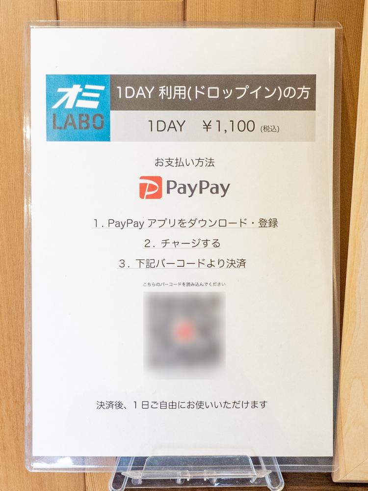 オミラボ:支払(ドロップイン)