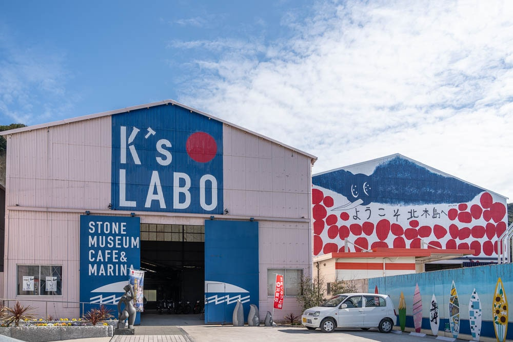 北木島 K's LABO