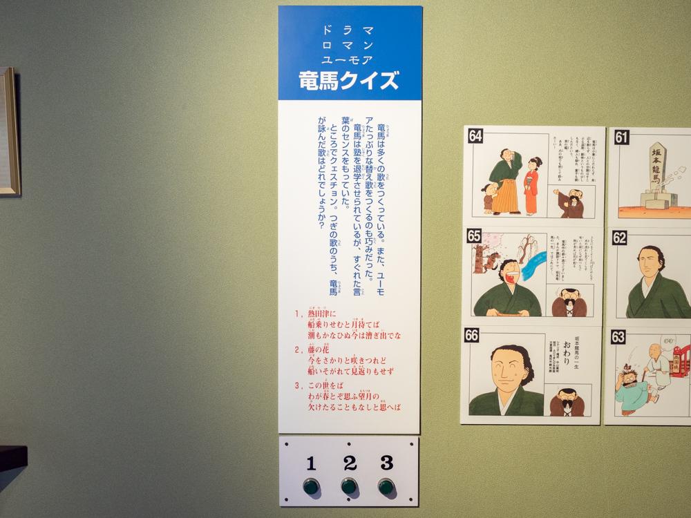 いろは丸展示館:坂本龍馬クイズ