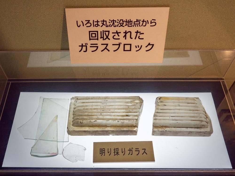 いろは丸展示館:遺物 ガラスブロック