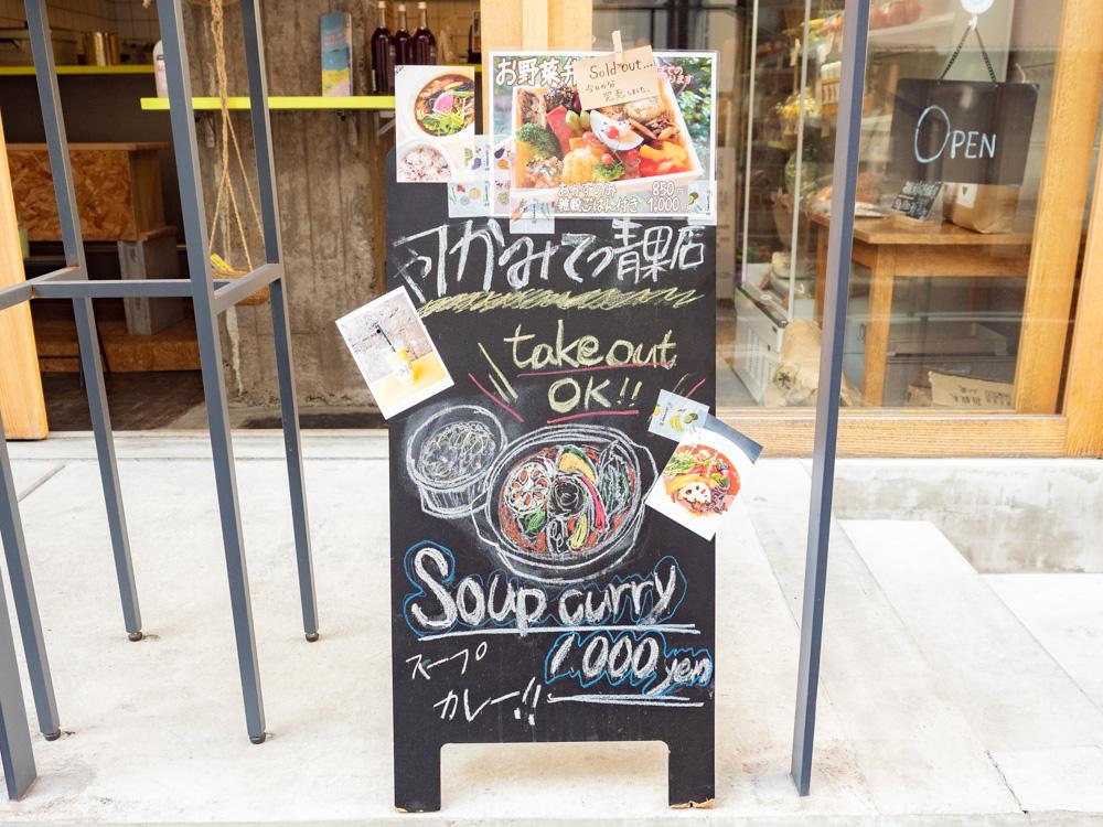 かみてつ青果店:看板