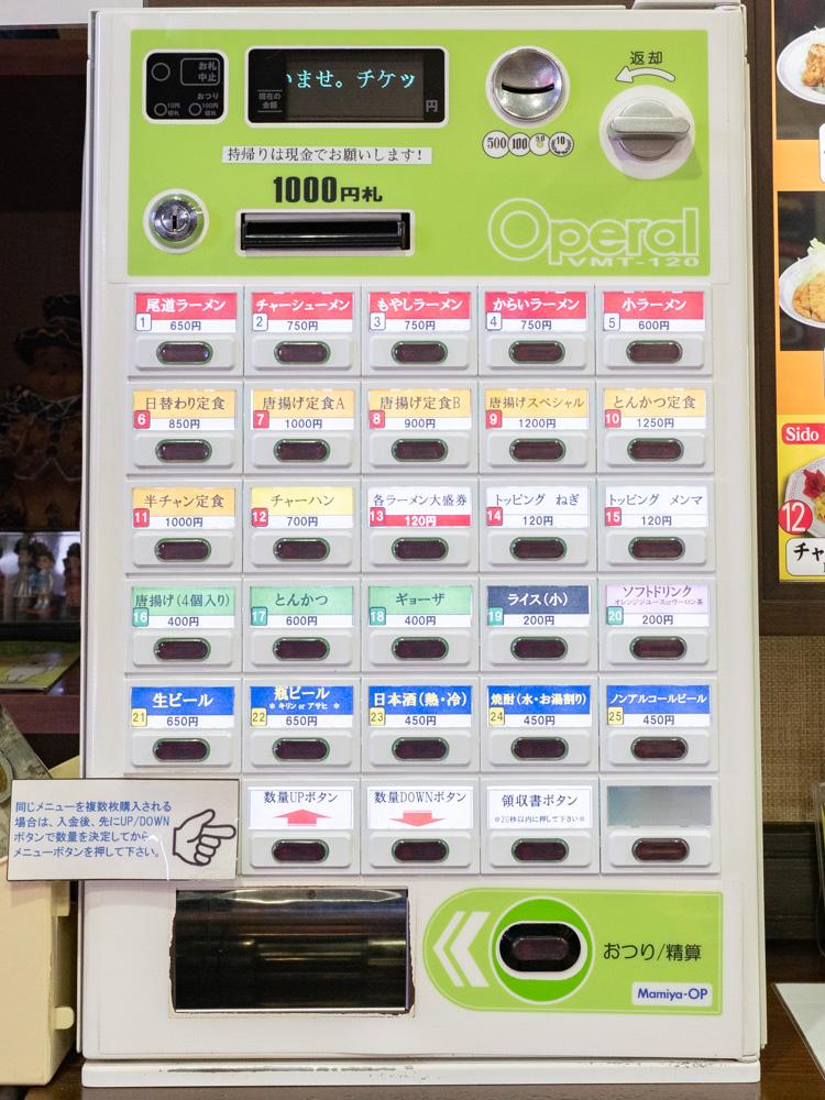 たに:券売機