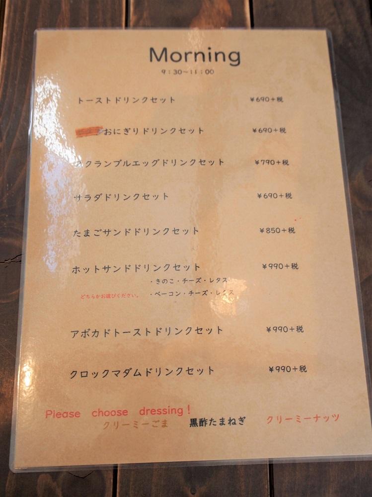 nijiiro喫茶。モーニングメニュー表