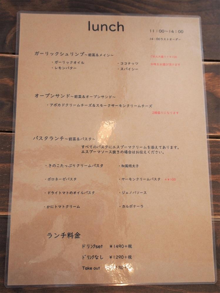 nijiiro喫茶。ランチメニュー表