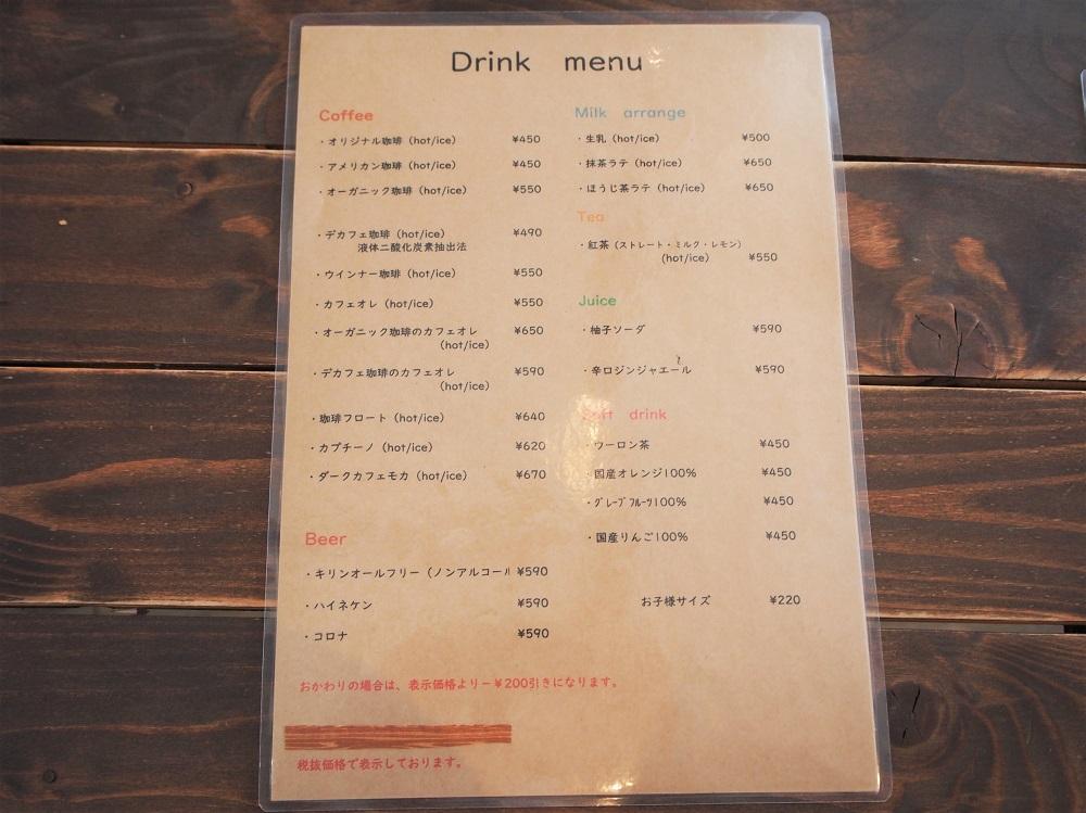 nijiiro喫茶。ドリンクメニュー表