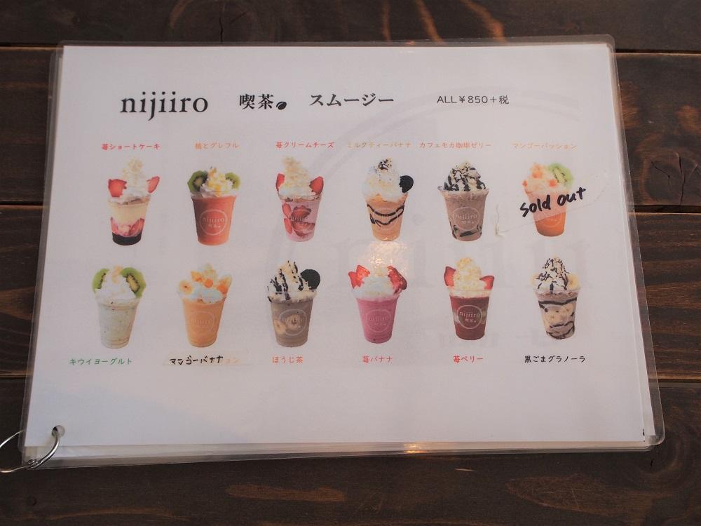 nijiiro喫茶。スムージーメニュー表