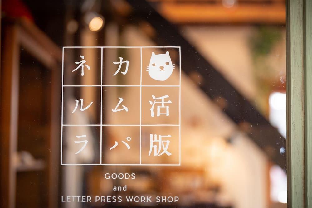 活版カムパネルラ扉ロゴ
